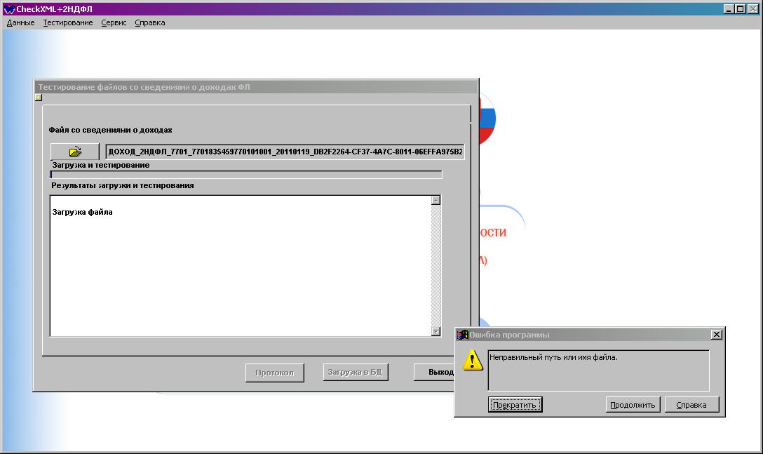 Проверочная Программа Для 2Ндфл